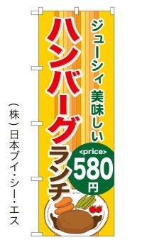 【ハンバーグランチ580円】のぼり旗
