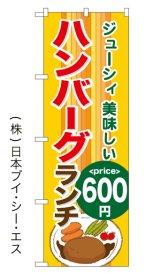【ハンバーグランチ600円】のぼり旗