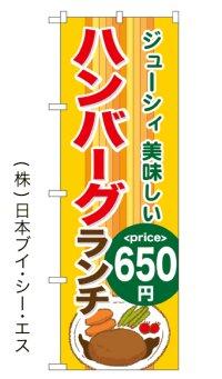 【ハンバーグランチ650円】のぼり旗