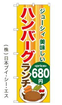 【ハンバーグランチ680円】のぼり旗