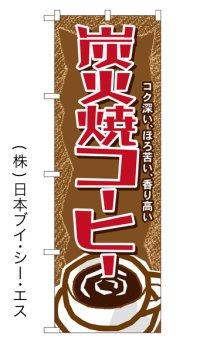 【炭火焼コーヒー】のぼり旗