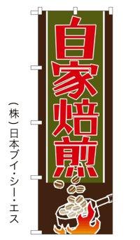【自家焙煎】のぼり旗