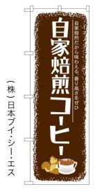 【自家焙煎コーヒー】のぼり旗