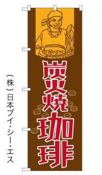 【炭火焼珈琲】のぼり旗