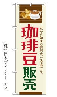 【珈琲豆販売】のぼり旗