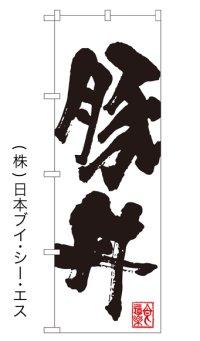 【豚丼】のぼり旗