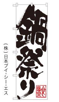 【鍋祭り】のぼり旗