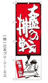 【大盛への挑戦限界への挑戦】のぼり旗