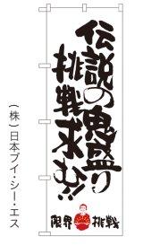 【伝説の鬼盛り挑戦求む!!】のぼり旗