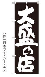 【大盛の店】のぼり旗