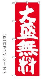 【大盛無料】のぼり旗