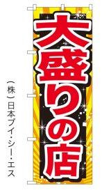 【大盛りの店】のぼり旗