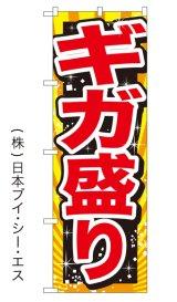 【ギガ盛り】のぼり旗