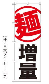 【麺増量】のぼり旗