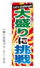 【大盛りに挑戦】のぼり旗