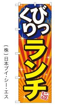 【びっくりランチ】のぼり旗