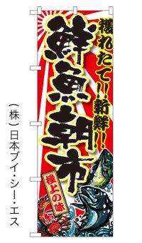 【鮮魚朝市】特価のぼり旗