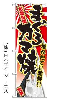 【まぐろカマ焼】特価のぼり旗