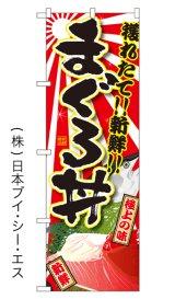 【まぐろ丼】特価のぼり旗