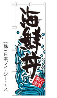【海鮮丼】特価のぼり旗