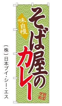 【そば屋のカレー】のぼり旗
