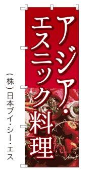 【アジア・エスニック料理】のぼり旗
