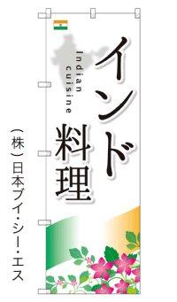 【インド料理】のぼり旗