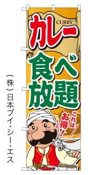 【カレー食べ放題】のぼり旗