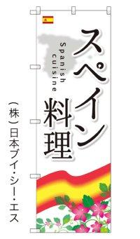 【スペイン料理】のぼり旗