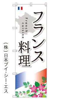 【フランス料理】のぼり旗
