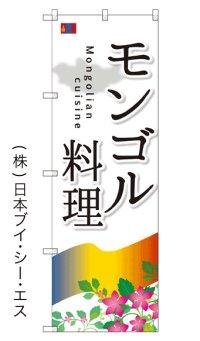 【モンゴル料理】のぼり旗