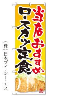 【当店おすすめロースカツ定食】のぼり旗