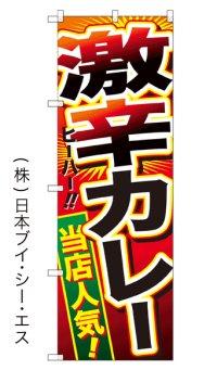 【激辛カレー】のぼり旗