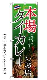 【本場タイカレー】のぼり旗