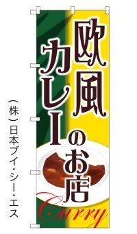 【欧風カレーのお店】のぼり旗