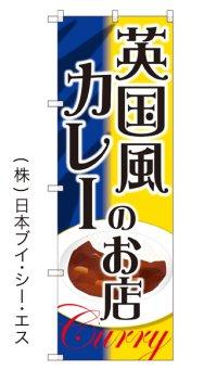 【英国風カレーのお店】のぼり旗