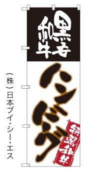 【黒毛和牛ハンバーグ】のぼり旗