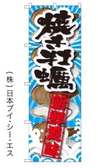【焼き牡蠣】特価のぼり旗