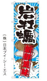 【岩牡蠣】特価のぼり旗
