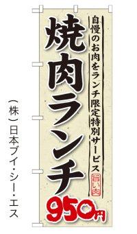 【焼肉ランチ950円】焼肉のぼり旗