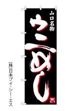 【ウニめし】のぼり旗