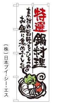【特選鍋料理】のぼり旗