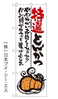 【特選とんかつ】のぼり旗