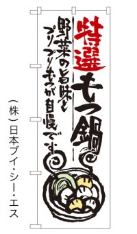 【特選もつ鍋】のぼり旗