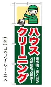 【ハウスクリーニング】のぼり旗