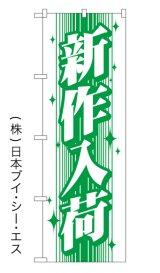 【新作入荷】特価のぼり旗