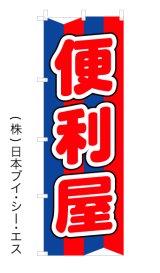 【便利屋】オススメのぼり旗
