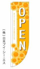 【OPEN】ラウンドのぼり旗(棒袋仕様)