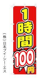 【1時間100円】オススメのぼり旗