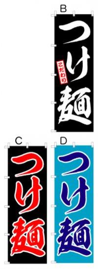 【つけ麺】オススメのぼり旗